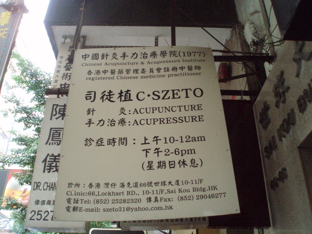 acupuncture_sign